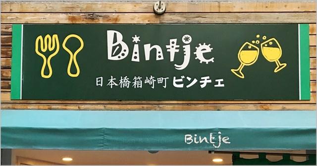ビンチェ(東京:日本橋)